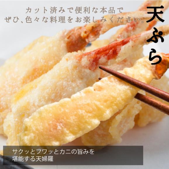 生食可 生ズワイガニ(かに 蟹 カニ ずわいがに) 特大サイズ生ズワイ蟹足しゃぶ1kg(500g×2袋)約28本~33本前後05