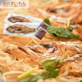 のど黒飯 のどぐろ飯 のどぐろ 金沢まいもん寿司が贈る骨まで食べれる!「のどぐろ炊き込みごはん」のどぐろ2尾+タレ2袋
