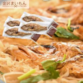 のど黒飯 のどぐろ飯 のどぐろ 金沢まいもん寿司が贈る骨まで食べれる!「のどぐろ炊き込みごはん」のどぐろ4尾+タレ4袋
