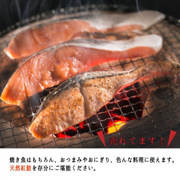 紅鮭切り身 たっぷり3パックセット 12切れ 紅鮭 鮭 サケ 真空パック 焼き魚に おにぎりに 和食にかかせない04