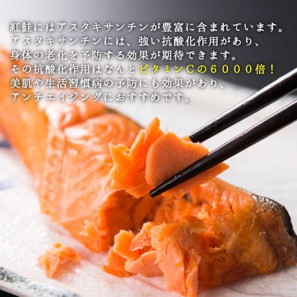 紅鮭切り身 たっぷり3パックセット 12切れ 紅鮭 鮭 サケ 真空パック 焼き魚に おにぎりに 和食にかかせない05