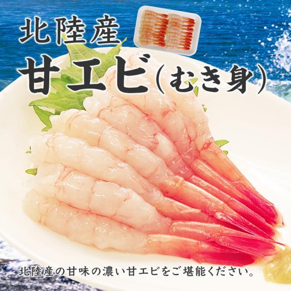 金沢まいもん寿司オリジナル 北陸産甘エビむき身 20尾×2パック02