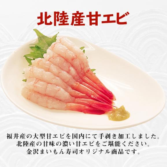 金沢まいもん寿司オリジナル 北陸産甘エビむき身 20尾×2パック03