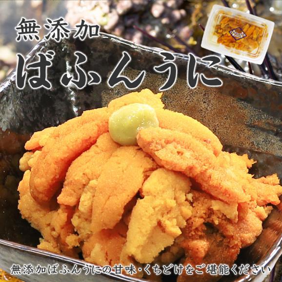 金沢まいもん寿司オリジナル 無添加ばふんうに 80g×2パック02