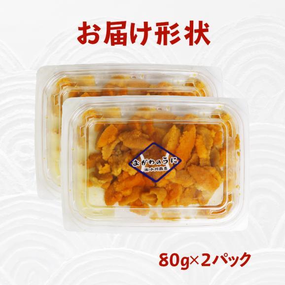 金沢まいもん寿司オリジナル 無添加ばふんうに 80g×2パック05