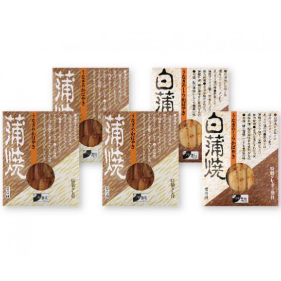 京のうなぎ レトルトパック 鰻蒲焼+白蒲焼(5パック)【送料無料】01