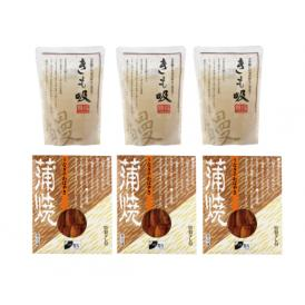京のうなぎ レトルトパック 鰻蒲焼(3パック)+きも吸