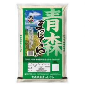 【令和2年産新米】【送料無料】青森県産まっしぐら 10kg