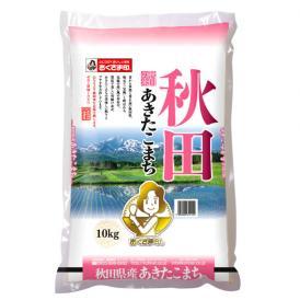 【送料無料】秋田県産あきたこまち 10kg