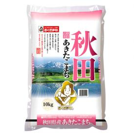 【令和2年産新米】【送料無料】秋田県産あきたこまち 10kg