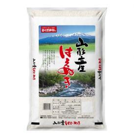 【送料無料】山形県産はえぬき 10kg