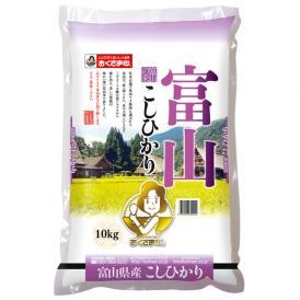 【送料無料】富山県産コシヒカリ 10kg