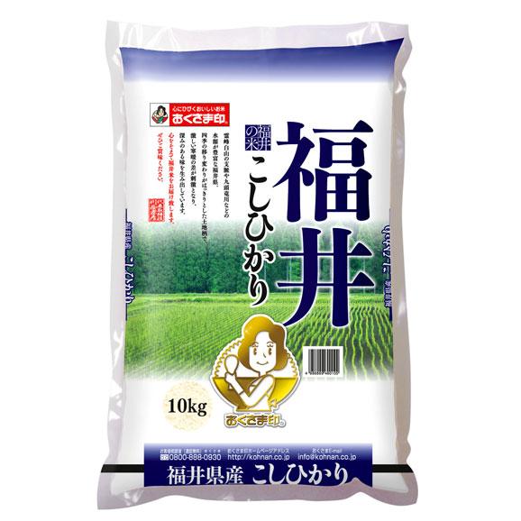【送料無料】福井県産こしひかり 10kg01