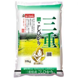 【送料無料】三重県産コシヒカリ 10kg
