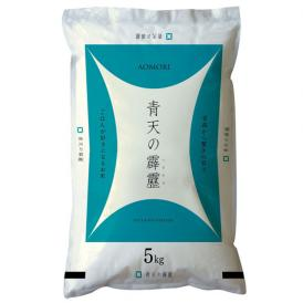 【令和2年産新米】【送料無料】青森県産青天の霹靂 5kg