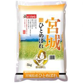 【送料無料】宮城県産ひとめぼれ 5kg