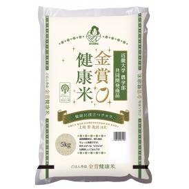 【令和2年産新米】【送料無料】金賞健康米 山形県産はえぬき 5kg