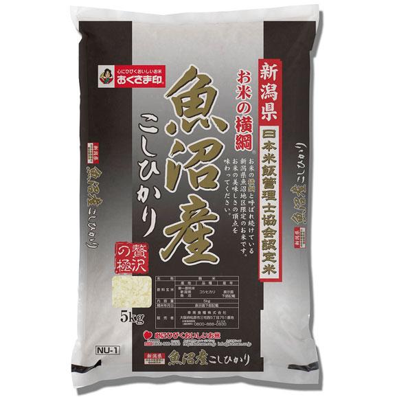 【送料無料】新潟県魚沼産こしひかり 5kg01