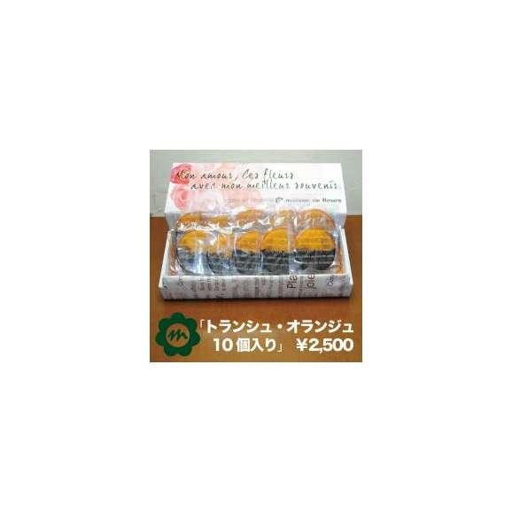 トランシュ・オランジュ(10枚入り)01