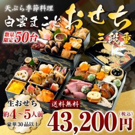 【送料無料】天ぷら季節料理 白雲まことの手作りおせち≪3段重≫30品以上≪4~5人前≫