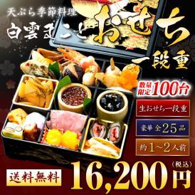 【送料無料】天ぷら季節料理 白雲まことの手作りおせち≪1段重≫全25品≪1~2人前≫