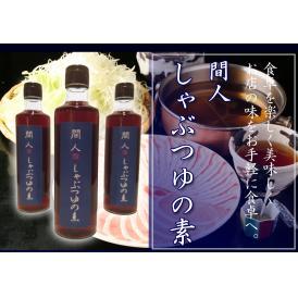 間人特製しゃぶつゆの素 ※黒豚温製つゆを含む商品と併せて購入する場合は別送となる場合あります。商品説明欄参照