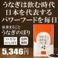 うなぎのぼり 3ヵ月分(10%off)