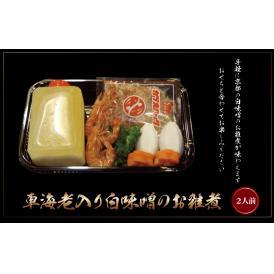 京都白味噌のお雑煮国産車エビ入り2人前セット