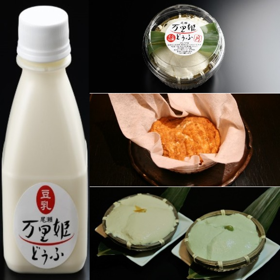 尾瀬万里姫どうふ4つの味セット01