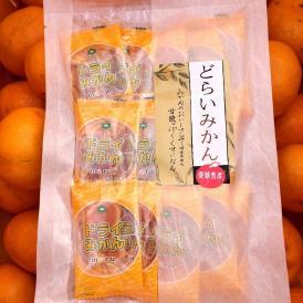 愛媛県産ドライみかん(個包装14袋入り)