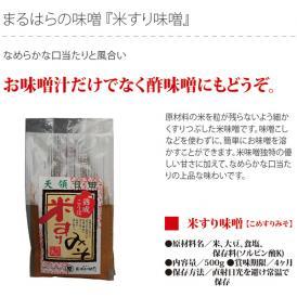 米すり味噌 袋500g