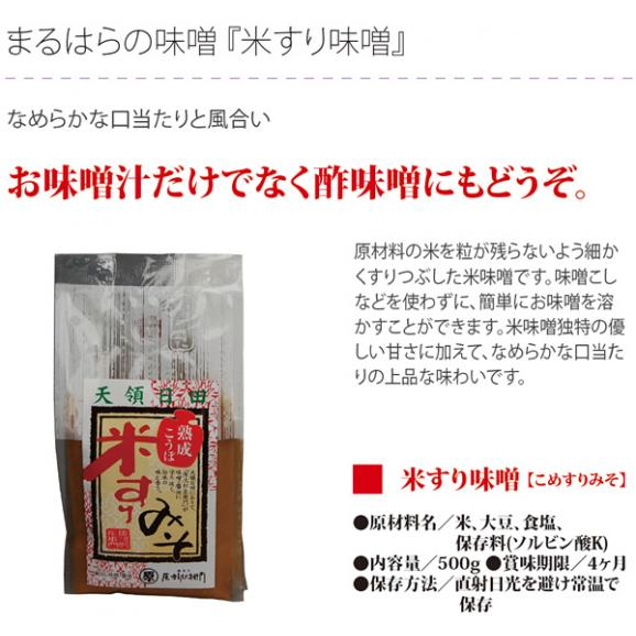 米すり味噌袋500g