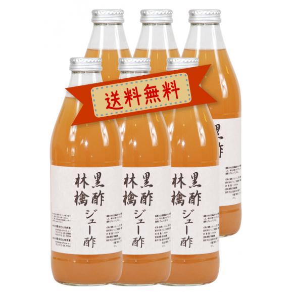 黒酢林檎ジュー酢