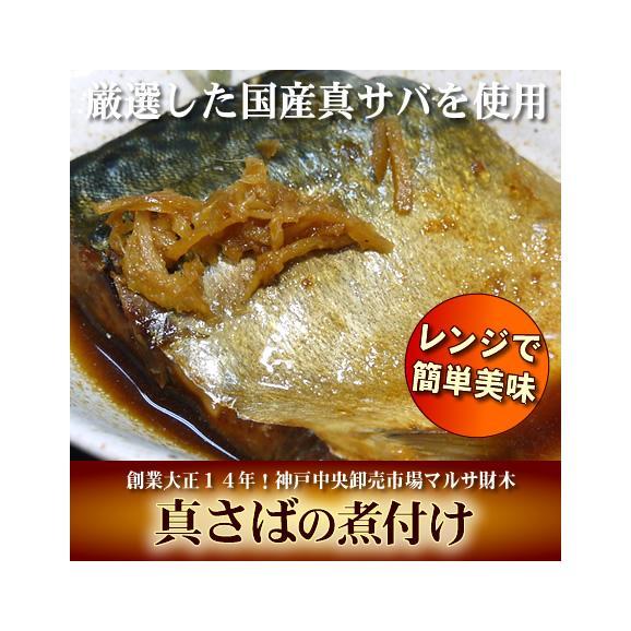 こだわりのお総菜。真さばの煮付け(レンジアップ)01