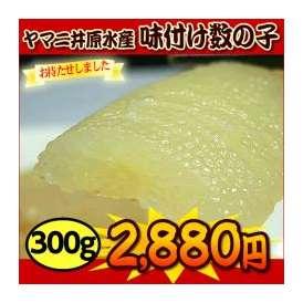 ヤマニ井原水産 味付け 数の子 「御寿味付」 300g(化粧箱入)