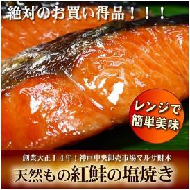 こだわりのお総菜。天然もの紅鮭の塩焼き(レンジアップ)