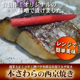 こだわりのお総菜。本鰆の西京焼き(レンジアップ)