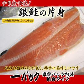 チリ産甘塩銀鮭片身1枚(真空パック)【お遣い物・お礼・ギフトに♪】【特別SALE】【ギンサケ】