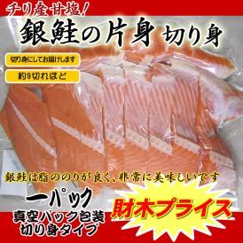 チリ産甘塩銀鮭・切り身9~10切れ(真空パック)【お遣い物・お礼・ギフトに♪】【特別SALE】【ギンサケ】