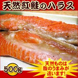 天然紅鮭のハラス 500g【甘塩ハラス】【業務用】