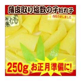 薄皮取り 塩数の子 250g(折れ子)×1パック