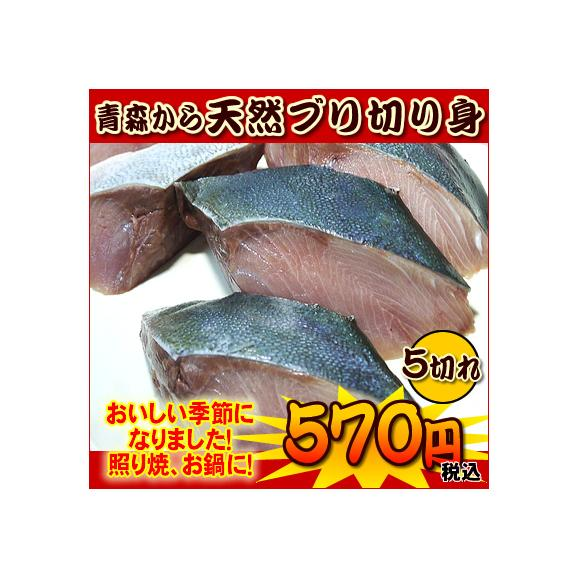 【市場価格】青森産 天然ぶりの切り身(5切:カマ、尻尾込) 冷凍 真空パック 天然鰤 ブリ01