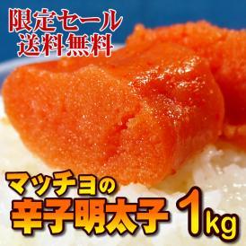 【送料無料】絶対お得!マッチョの辛子明太子1kg(1本物)