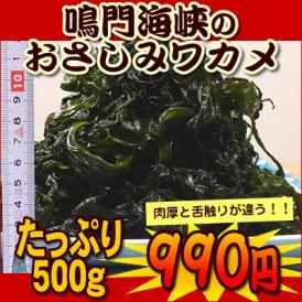 【季節限定】鳴門海峡 炭だき!おさしみわかめ(新物)