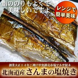 こだわりのお総菜。北海道産さんまの塩焼き(レンジアップ)