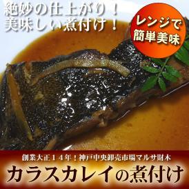 こだわりのお総菜。カラスカレイの煮付け(レンジアップ)