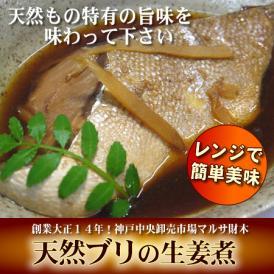 こだわりのお総菜。天然ブリの生姜煮(レンジアップ)
