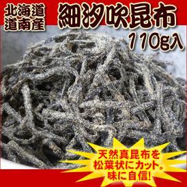 天然 北海道産真昆布使用 細め塩こんぶ110g