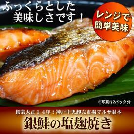 こだわりのお総菜。銀鮭の塩麹焼き(レンジアップ)