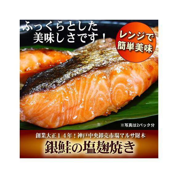 こだわりのお総菜。銀鮭の塩麹焼き(レンジアップ)01